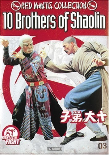 10 Brothers of Shaolin (1977) with English Subtitles on DVD on DVD
