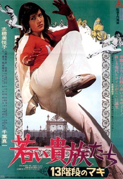 13 steps of Maki: the young aristocrats (1975) with English Subtitles on DVD on DVD