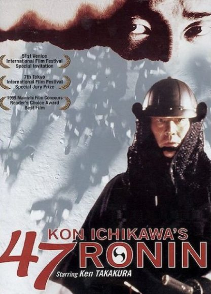 47 Ronin (1994) with English Subtitles on DVD on DVD