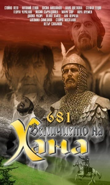 681 AD: The Glory of Khan (1981) with English Subtitles on DVD on DVD