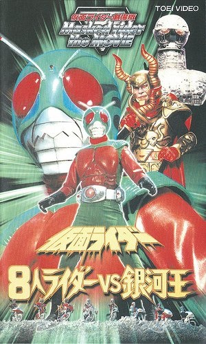8 Kamen Riders vs. Galaxy King (1980) with English Subtitles on DVD on DVD