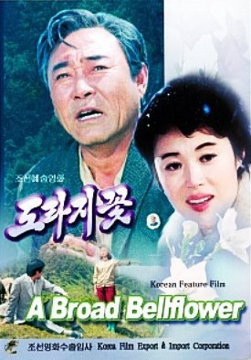 A Broad Bellflower (1987) with English Subtitles on DVD on DVD