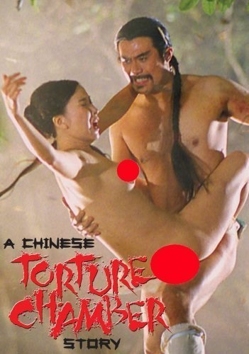 A Chinese Torture Chamber Story (1994) with English Subtitles on DVD on DVD