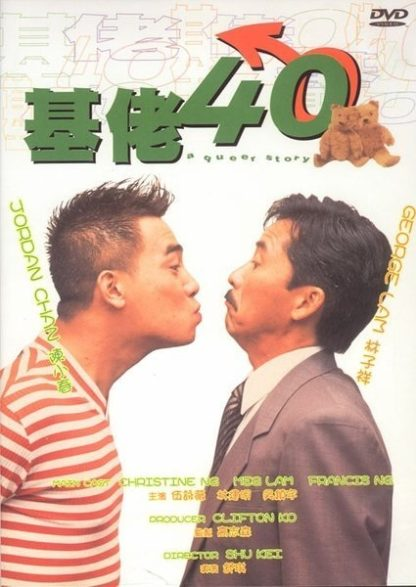 A Queer Story (1997) with English Subtitles on DVD on DVD