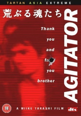 Agitator (2001) with English Subtitles on DVD on DVD