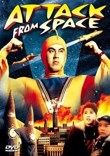 Attack from Space (1965) starring Ken Utsui on DVD on DVD
