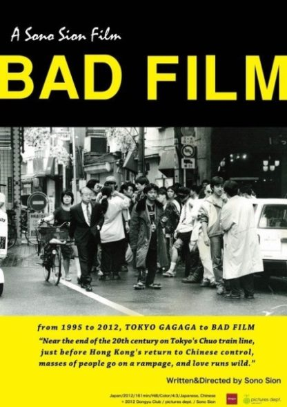 Bad Film (2012) with English Subtitles on DVD on DVD