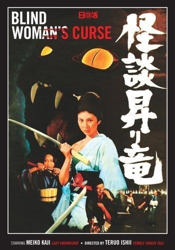 Blind Woman's Curse (1970) with English Subtitles on DVD on DVD
