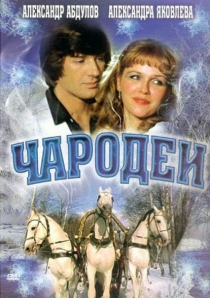Charodei (1982) with English Subtitles on DVD on DVD