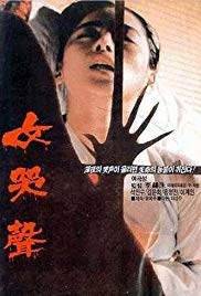 Cry of a Woman (1986) with English Subtitles on DVD on DVD