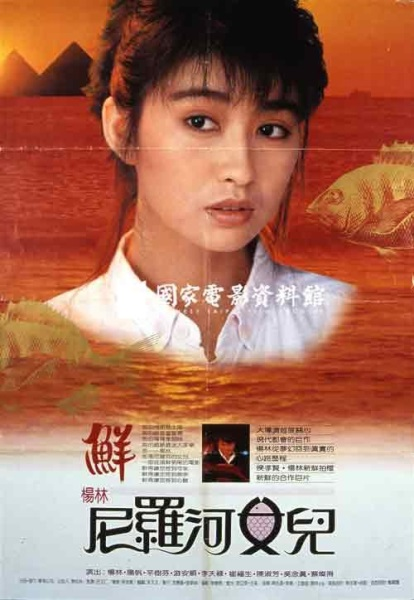 Daughter of the Nile (1987) with English Subtitles on DVD on DVD