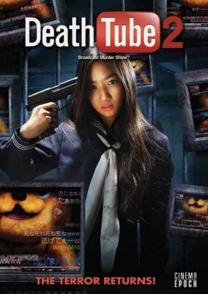 Death Tube 2: Broadcast Murder Show (2010) with English Subtitles on DVD on DVD