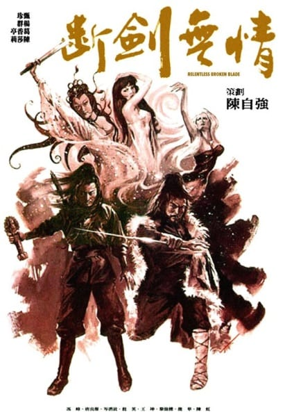Duan jian wu qing (1979) with English Subtitles on DVD on DVD