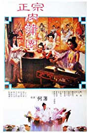 Fau sai fung ching kooi (1987) with English Subtitles on DVD on DVD