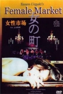 Female Market: Imprisonment (1986) with English Subtitles on DVD on DVD
