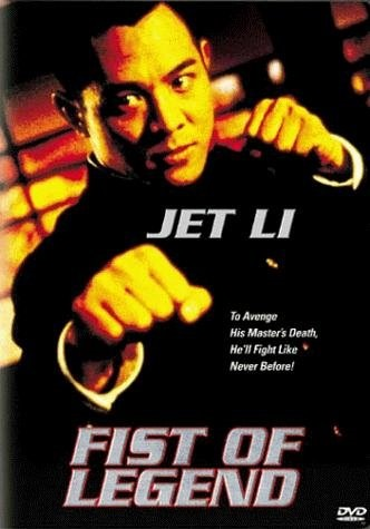 Fist of Legend (1994) with English Subtitles on DVD on DVD