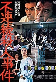 Furenzoku satsujin jiken (1977) with English Subtitles on DVD on DVD