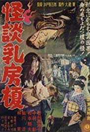 Ghost of Chibusa Enoki (1958) with English Subtitles on DVD on DVD