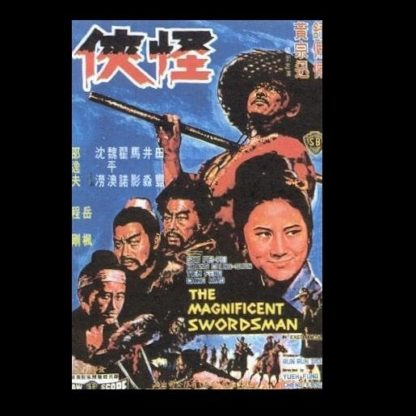Guai xia (1968) with English Subtitles on DVD on DVD