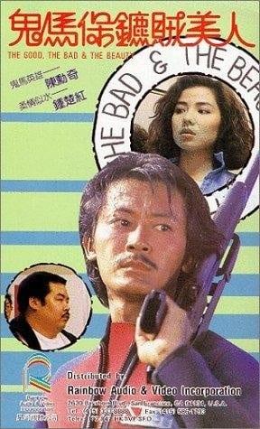 Gui ma bao biao zei mei ren (1988) with English Subtitles on DVD on DVD