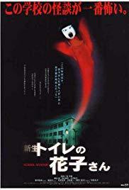 Hanako of the Toilet (1998) with English Subtitles on DVD on DVD