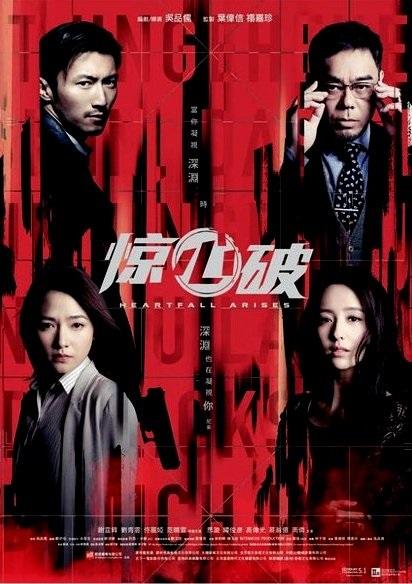 Heartfall Arises (2016) with English Subtitles on DVD on DVD