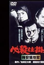 Hissatsu shikakenin: Baian ari jigoku (1973) with English Subtitles on DVD on DVD