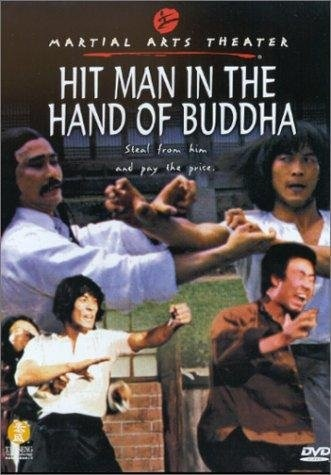 Hitman in the Hand of Buddha (1981) with English Subtitles on DVD on DVD