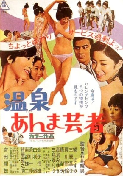 Hot Spring Geisha (1968) with English Subtitles on DVD on DVD