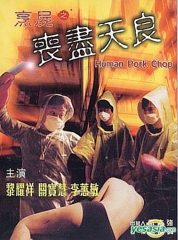 Human Pork Chop (2001) with English Subtitles on DVD on DVD