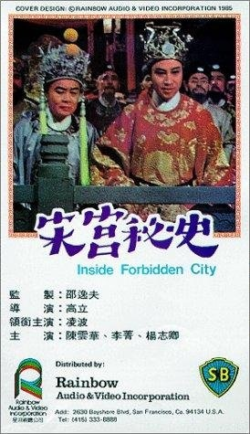 Inside the Forbidden City (1965) with English Subtitles on DVD on DVD