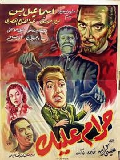 Ismail Yassin Meets Frankenstein (1954) with English Subtitles on DVD on DVD