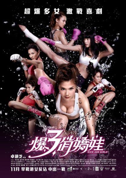 Kick Ass Girls (2013) with English Subtitles on DVD on DVD