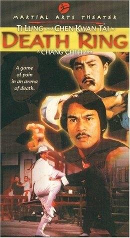 Lei tai (1983) with English Subtitles on DVD on DVD