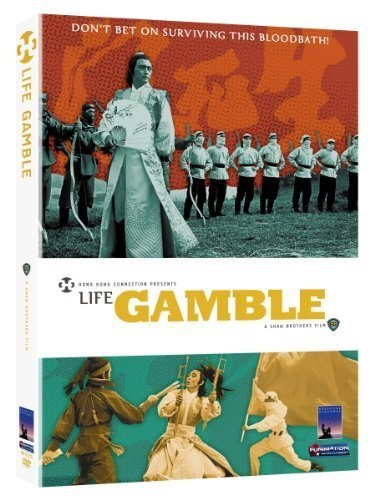 Life Gamble (1978) with English Subtitles on DVD on DVD