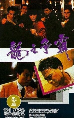 Long zhi zheng ba (1989) with English Subtitles on DVD