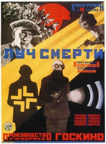Luch smerti (1925) with English Subtitles on DVD on DVD