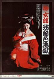 (Maruhi) Jorô Zankoku Iro-jigoku (1973) with English Subtitles on DVD on DVD