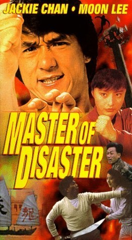Master of Disaster (1981) with English Subtitles on DVD on DVD
