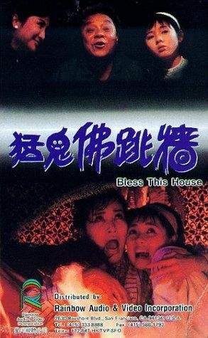 Meng gui fo tiao qiang (1988) with English Subtitles on DVD on DVD