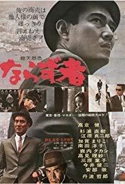 Narazumono (1964) with English Subtitles on DVD on DVD