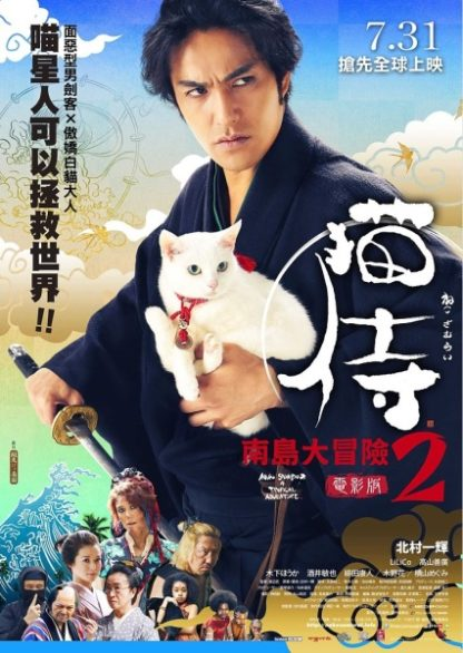 Neko Samurai: A Tropical Adventure (2015) with English Subtitles on DVD on DVD
