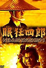 Nemuri Kyoshiro: The Man with No Tomorrow (1995) with English Subtitles on DVD on DVD