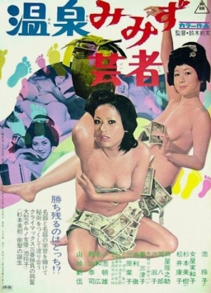 Onsen mimizu geisha (1971) with English Subtitles on DVD on DVD