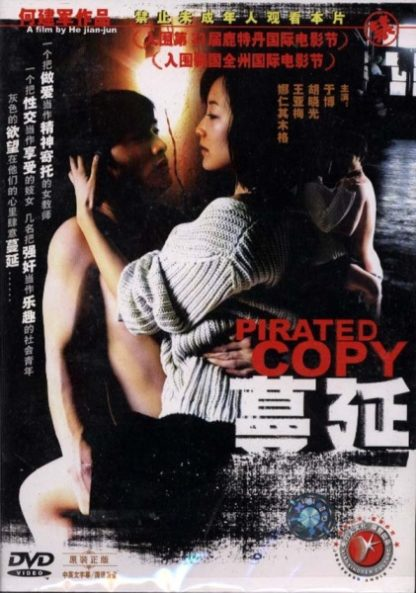 Pirated Copy (2004) with English Subtitles on DVD on DVD