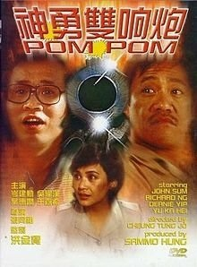 Pom Pom (1984) with English Subtitles on DVD on DVD