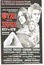 Psyhi kai sarka (1974) with English Subtitles on DVD on DVD