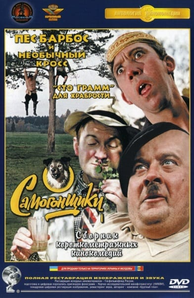 Pyos Barbos i neobychnyj kross (1961) with English Subtitles on DVD on DVD