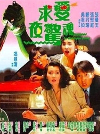 Qiu ai ye jing hun (1989) with English Subtitles on DVD on DVD