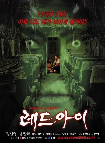 Red Eye (2005) with English Subtitles on DVD on DVD